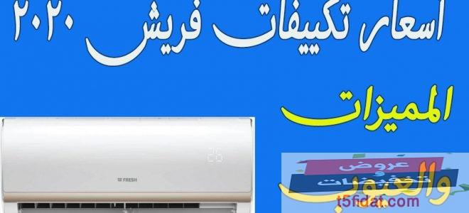أسعار تكييفات فريش في مصر 2020 وأبرز مميزات وعيوب الصناعة ونصائح هامة قبل الشراء