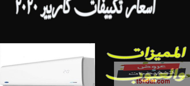 اسعار تكييفات كاريير Carrier في مصر 2020 وأعرف قبل الشراء المميزات والعيوب