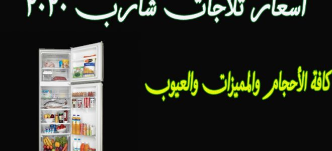 اسعار ثلاجات شارب 2020 في مصر كافة الاحجام ومراجعة شاملة قبل الشراء