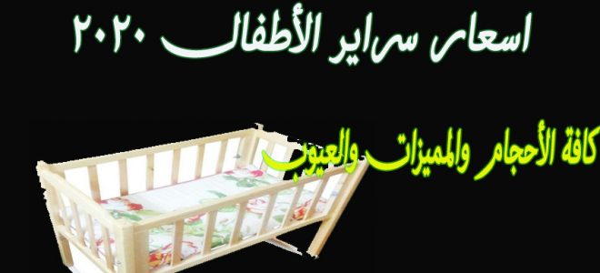 اسعار سراير الأطفال 2020 في مصر والفوارق بينهما ومميزات وعيوب كل الأنواع