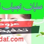 اسعار عمليات تجميل الأنف في مصر للرجال والنساء ونسبة نجاح العملية