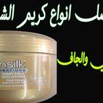 اسعار افضل 5 انواع كريم للشعر المجعد والجاف والدهني والعادي في مصر 2020