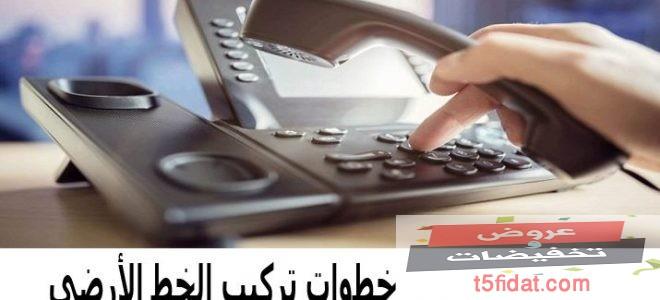بالخطوات تكاليف تركيب التليفون الارضي 2020 في مصر واسعار الباقات