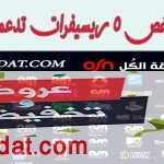 اسعار ارخص 5 ريسيفرات فاتحة باقة osn في السوق المصري
