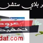 مواصفات واسعار بلاي ستيشن ps 4 جديد ومستعمل 2020 بالسوق المصري