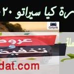 سعر سيارات كيا سيراتو 2020 kia cerato في مصر من الفئة الأولى إلي الرابعة ومراجعة شاملة