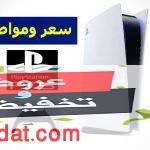 سعر ومواصفات بلاي ستيشن 5 PS في مصر والسعودية النسخة الديجيتال وأسطوانات