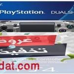 أسعار ذراعات بلاي ستيشن الأصلية PS4 في مصر مع طريقة تشغيلها على الكمبيوتر