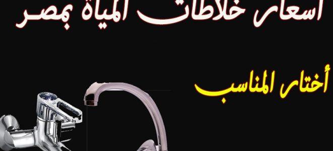اسعار خلاطات المياة سخن وبارد للمطبخ والحمام  والحوض والبانيو