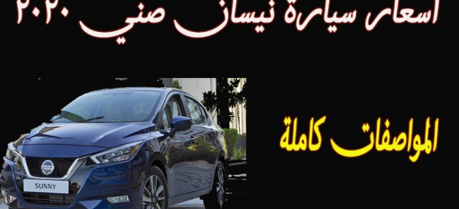 اسعار سيارة نيسان صني 2020 في مصر الفئة الأولى والثانية والثالثة | المواصفات + الكماليات