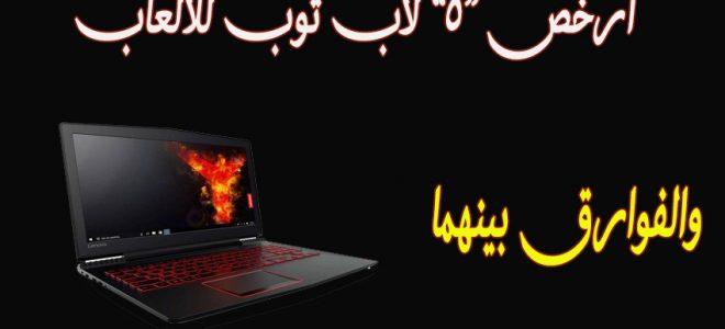 أرخص 5 لاب توب لتشغيل الالعاب في مصر فيفا وبيس ومغامرات والفوارق بينهما