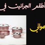 اسعار اطقم اواني الطهي الجرانيت في مصر حلل وصواني وطاسات كافة الأحجام