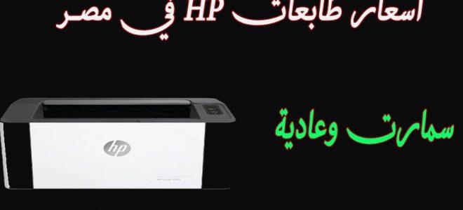 """اسعار طابعات HP """"اتش بي"""" الليزر والعادية ابيض واسود والالوان والفوارق بينهما"""