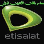 اسعار باقات الانترنت في اتصالات في مصر وسرعات تصل إلي 100 ميجابايت