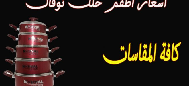 اسعار اطقم حلل نوفال جميع المقاسات والاحجام في مصر 2020