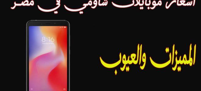 اسعار موبايلات شاومي ريد مي Xiaomi في الأسواق المصرية 2020