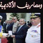 رسوم ومصاريف الاكاديمية البحرية بالدولار والجنية المصرية والمستندات المطلوبة للتقديم لكليات الأكاديمية