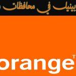 عناوين كافة فروع اورنج في مصر لخدمات الهاتف المحمول