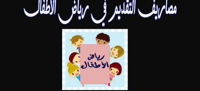 مصاريف التقديم في رياض الاطفال الحكومية الرسمية والمتميزة لغات للعام الدراسي 2020/2021