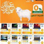 عروض عيد الاضحى 2020 من فتح الله ماركت حتى 15 اغسطس على الموبايلات ومستلزمات الكمبيوتر