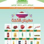 عروض اللحوم والمنظفات من خير زمان حتى  31 يوليو  أو نفاذ الكمية