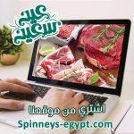 كتالوج عروض سبينس Spinneys Egypt عيد الاضحى 2020 سارية حتى 15 اغسطس او نفاذ الكمية