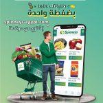 مجلة عروض سبينس Spinneys Egypt هايبر ماركت من 12 إلى 25 يوليو 2020