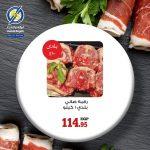 عروض اللحوم من اولاد رجب بمناسبة عيد الاضحى 2020 خصومات كبيرة