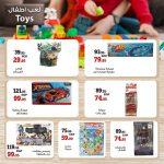 عروض اولاد رجب على لعب الاطفال حتى 31 يوليو 2020 خصومات عيد الاضحى
