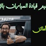 بالأسعار .. أفضل أماكن تعليم قيادة السيارات في الإسكندرية 2021