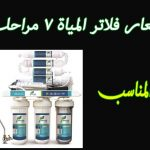 أسعار فلاتر المياة 7 مراحل في مصر 2020 والفوارق بينها وبين الفلاتر الأخرى