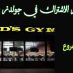 اسعار الاشتراك في جولد جيم Gold's Gym Egypt في مصر والمميزات للأشتراك السنوي والشهري