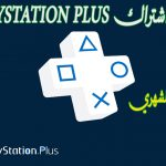 اسعار اشتراك بلاي ستشن بلس PlayStation Plus السنوي والشهري والمميزات وطرق الدفع