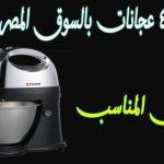 اسعار افضل 4 عجانات كهربائية في مصر 2020 بالمواصفات كاملة