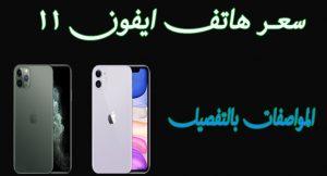 سعـر ايفون 11 في مصر جديد