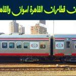 اسعار ومواعيد قطارات القاهرة اسوان / الاقصر ذهاب وعودة القطار المميز والمكيف وقطار النوم