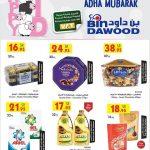 مجلة عروض بن داود عيد الاضحى حتى 21 ذو الحجة 1441 أو نفاذ الكمية