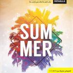 مجلة عروض فتح الله ماركت من 16 إلى 31 اغسطس 2020 خصومات الصيف