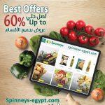 مجلة عروض سبينس ماركت Spinneys حتى 29 اغسطس 2020 تخفيضات تصل إلى 60%