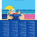 مجلة عروض مترو ماركت من 1 إلى 15 أغسطس 2020 أقوى خصومات الصيف