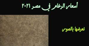 افضل انواع الرخام في مصر