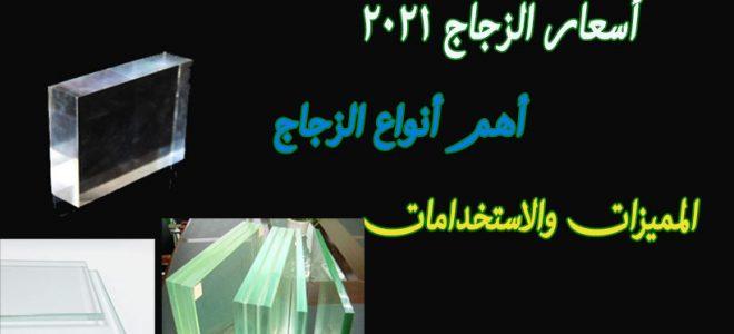 """اسعار الزجاج 2021 في مصر """"فايبر جلاس – السيكوريت – الاكريليك -التربلكس"""" وكيفية أختيار الأنسب"""