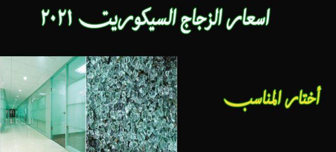 اسعار زجاج السيكوريت 2021 (6 ملم  – 8 مم – 10 ملم) في مصر كافة الألوان وطريقة التركيب
