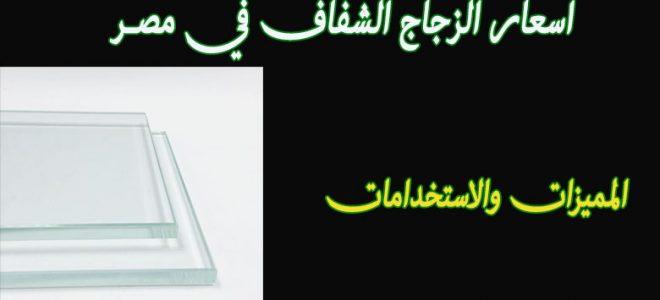 اسعار متر الزجاج الشفاف 2021 في مصر + الاستخدامات والعيوب