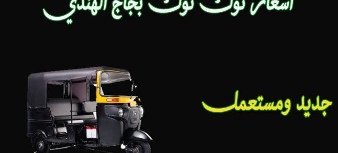سعر التوكتوك الهندي بجاج في مصر 2021 جديد ومستعمل وبالتقسيط