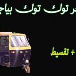 سعر توك توك بياجيو الإيطالي 2021 في مصر بالتقسيط ومميزات توكتوك بيادجو