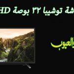 سعر شاشة تلفزيون توشيبا 32 بوصة HD والمميزات العيوب في مصر 2021