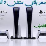 """سعر play station 5 """"بلاي ستشن 5"""" في السعودية و مصر والفرق بين النسختين العادية والديجتال"""