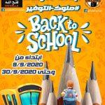 عروض فتح الله ماركت حتى 30 سبتمبر على ادوات المدارس