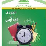 """مجلة عروض خير زمان """"العودة إلى المدارس"""" من 16 حتى 30 سبتمبر 2020"""